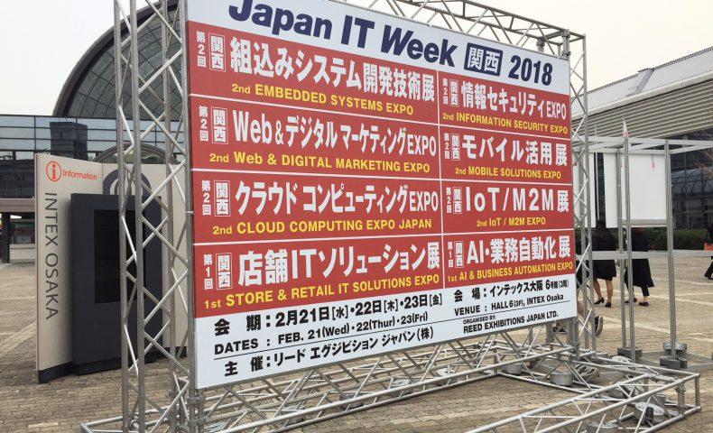 Japan IT Week 関西 2018
