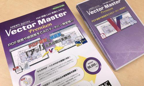 VectorMasterPremiumリリース!