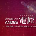 消防設備CAD「ANDES電匠for消防」