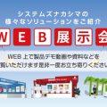 「WEB EXPO Master」10⽉1⽇より提供開始!!